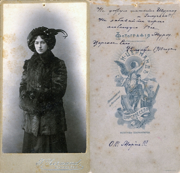 Мария Петровна Вильчевская Царское Село, фотография И.Цернанд, 1910